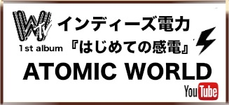 ATOMIC WORLD